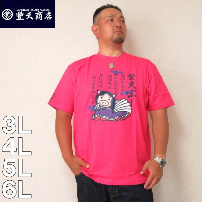 (本州四国九州送料無料)豊天-紫式ぶー 半袖 Tシャツ(メーカー取寄)3L 4L 5L 6L ぶうでん 豊天