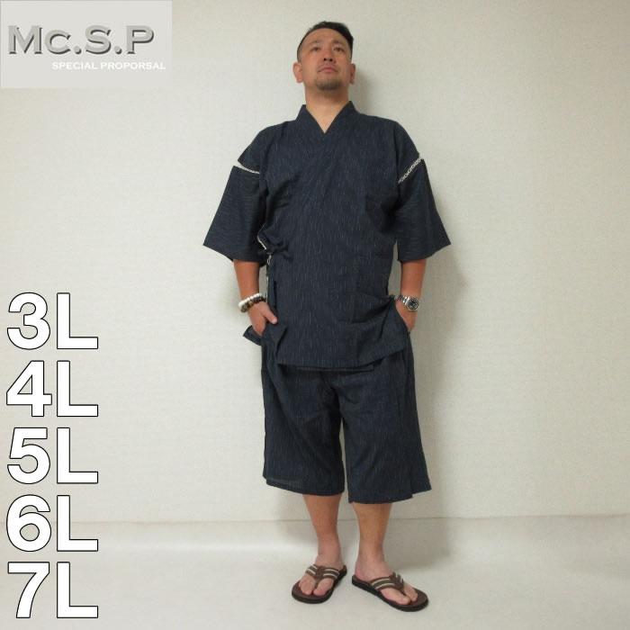 (8/31まで特別送料)Mc.S.P-甚平(メーカー取寄)3L 4L 5L 6L 7L 甚平 じんべい 紺 ネイビー