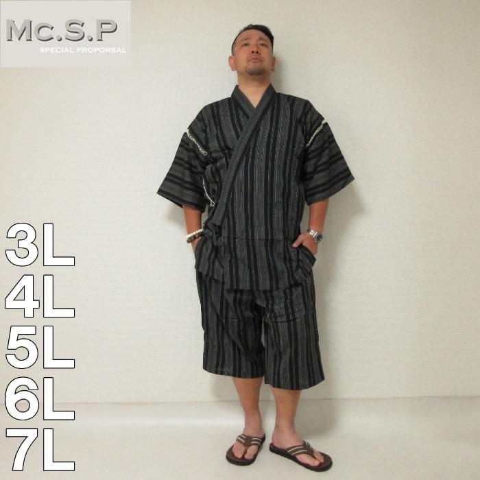 (8/31まで特別送料)Mc.S.P-甚平(メーカー取寄)3L 4L 5L 6L 7L 甚平 じんべい 黒 ブラック