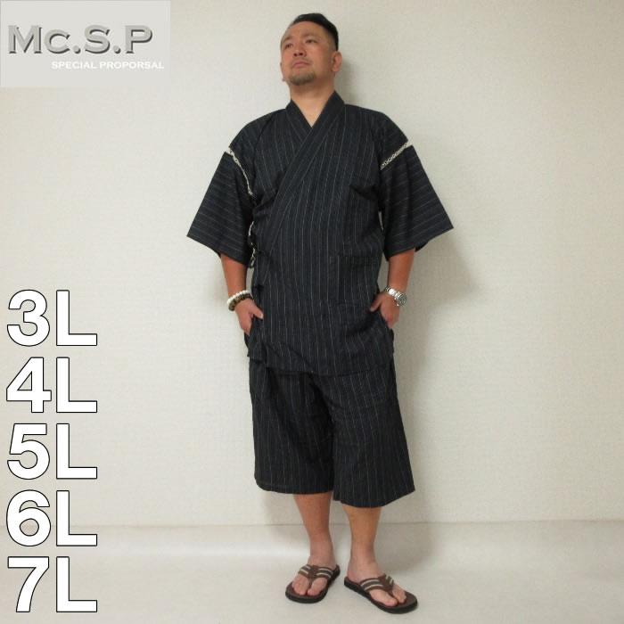 (本州四国九州送料無料)Mc.S.P-甚平(メーカー取寄)3L 4L 5L 6L 7L 甚平 じんべい 紺 ネイビー