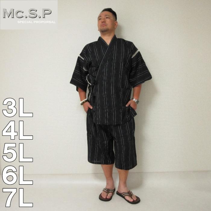 (本州四国九州送料無料)Mc.S.P-甚平(メーカー取寄)3L 4L 5L 6L 7L 甚平 じんべい 黒 ブラック