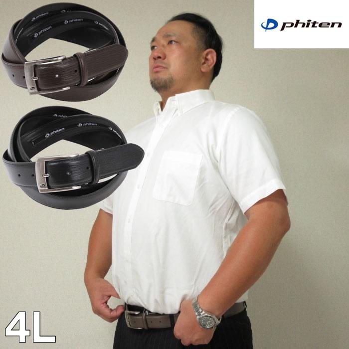 (本州四国九州送料無料)大きいサイズ メンズ 定番 Phiten-レザーベルト(メーカー取寄)長さ調節可能 本革 ファイテン ウェスト適応150cmまで