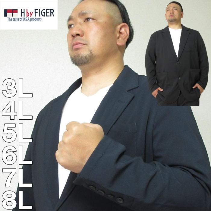 大きいサイズ メンズ 定番 H by FIGER-2WAYストレッチジャケット(メーカー取寄)3L 4L 5L 6L 7L 8L カジュアル ジャケット