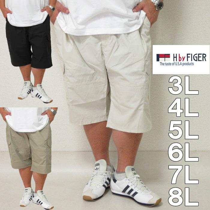 (本州送料無料)大きいサイズ メンズ H by FIGER-ウェザーイージーカーゴハーフパンツ(メーカー取寄)3L 4L 5L 6L 8L カーゴパンツ 短パン 無地 ベーシック