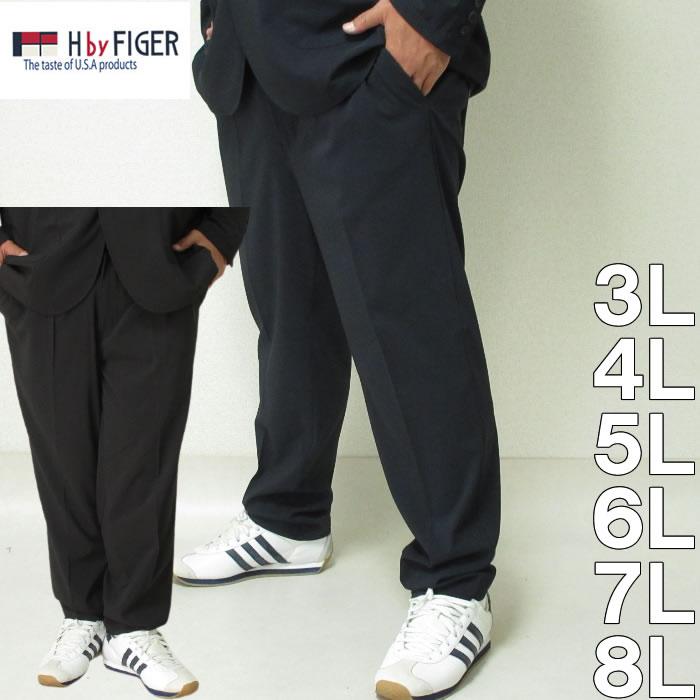 大きいサイズ メンズ 定番 H by FIGER-2WAYストレッチイージーパンツ(メーカー取寄)3L 4L 5L 6L 7L 8L カジュアル パンツ