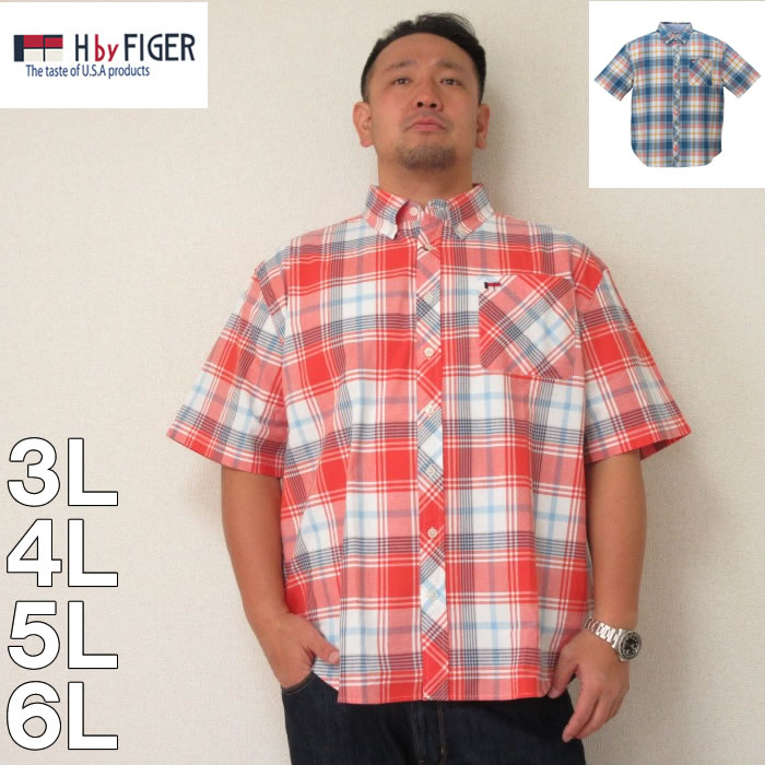 (本州四国九州送料無料)H by FIGER-マドラスチェックB.D半袖シャツ(メーカー取寄)オシャレ さわやか 清潔感 3L 4L 5L 6L 8L 半袖 シャツ