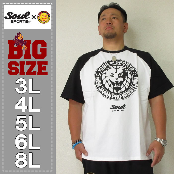 大きいサイズ メンズ SOUL SPORTS×新日本プロレス-ラグラン半袖Tシャツ(メーカー取寄)