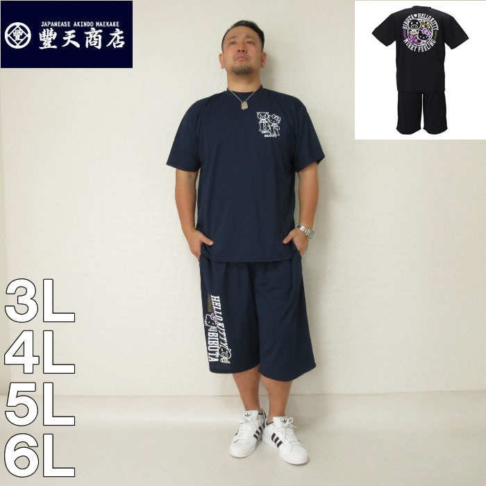 (5/31まで特別送料)豊天-美豚×ハローキティ半袖Tシャツ+ハーフパンツ(メーカー取寄)3L 4L 5L 6L 豊天 ぶうでん ブーデン Tシャツ 上下 キティ サンリオ