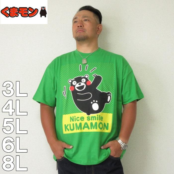 (本州四国九州送料無料)くまモン-半袖Tシャツ(メーカー取寄)3L 4L 5L 6L 8L くまモン Tシャツ