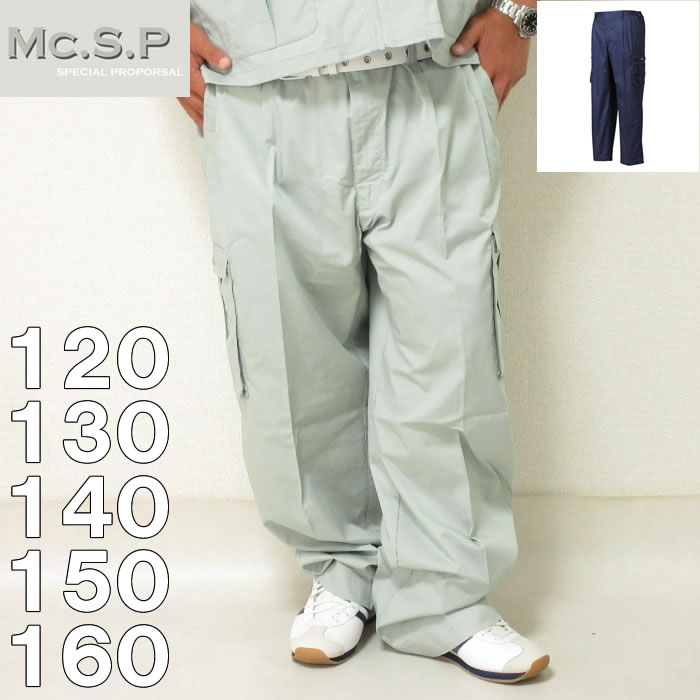 (本州四国九州送料無料)Mc.S.P-作業用ツータックカーゴパンツ(メーカー取寄)120 130 140 150 160 作業着