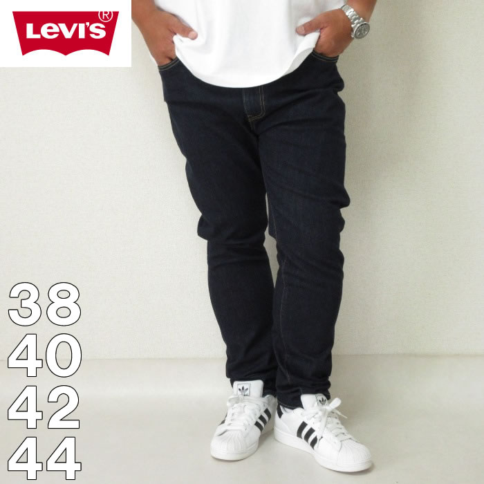 (本州四国九州送料無料)Levi's-510スキニーフィットデニムパンツ(メーカー取寄)38 40 42 44 リーバイス ジーンズ