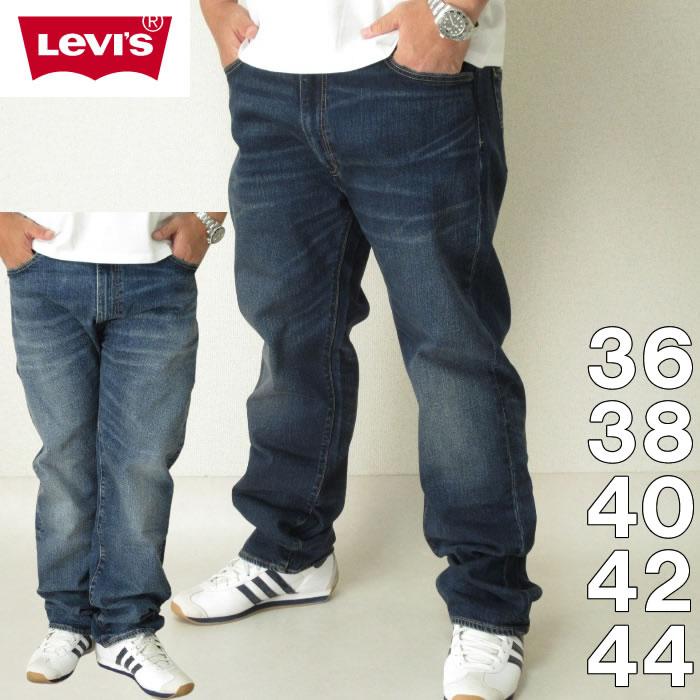 大きいサイズ メンズ 定番 Levi's-505 レギュラーフィット デニムパンツ(メーカー取寄)LEVIS 36 38 40 42 44 リーバイス ジーンズ