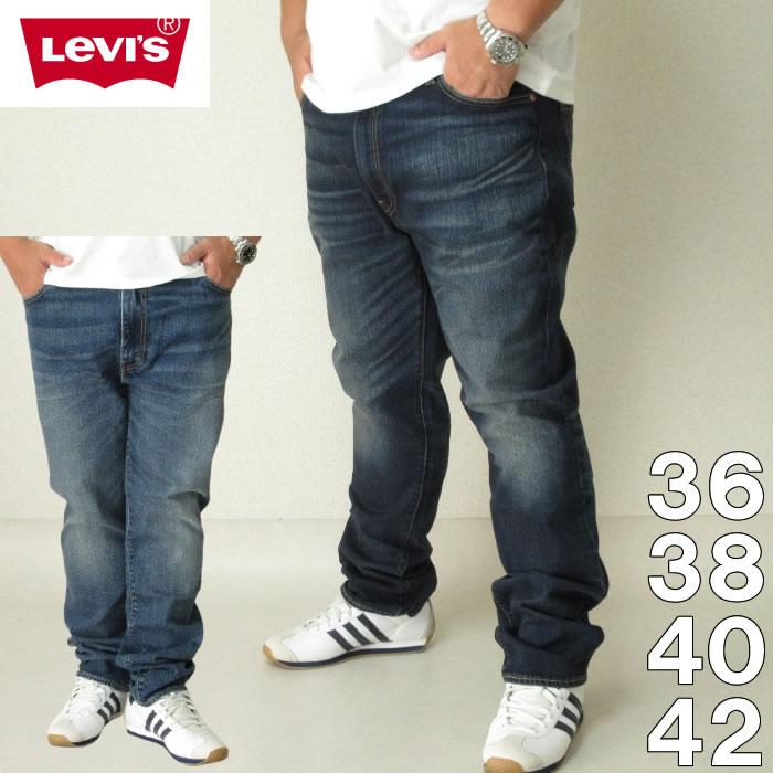 (本州四国九州送料無料)Levi's-511スリムフィットデニムパンツ(メーカー取寄)リーバイス 38 40 42 ジーンズ スリム