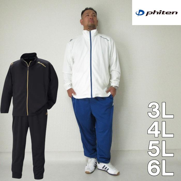 (本州四国九州送料無料)Phiten-エステルジャージセット(メーカー取寄)3L 4L 5L 6L ファイテン 上下セット