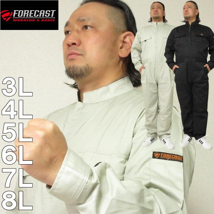 (本州四国九州送料無料)大きいサイズ メンズ FORECAST-T/Cツイル長袖股ハギ つなぎ服(メーカー取寄)3L 4L 5L 6L 7L 8L 作業着 ツナギ