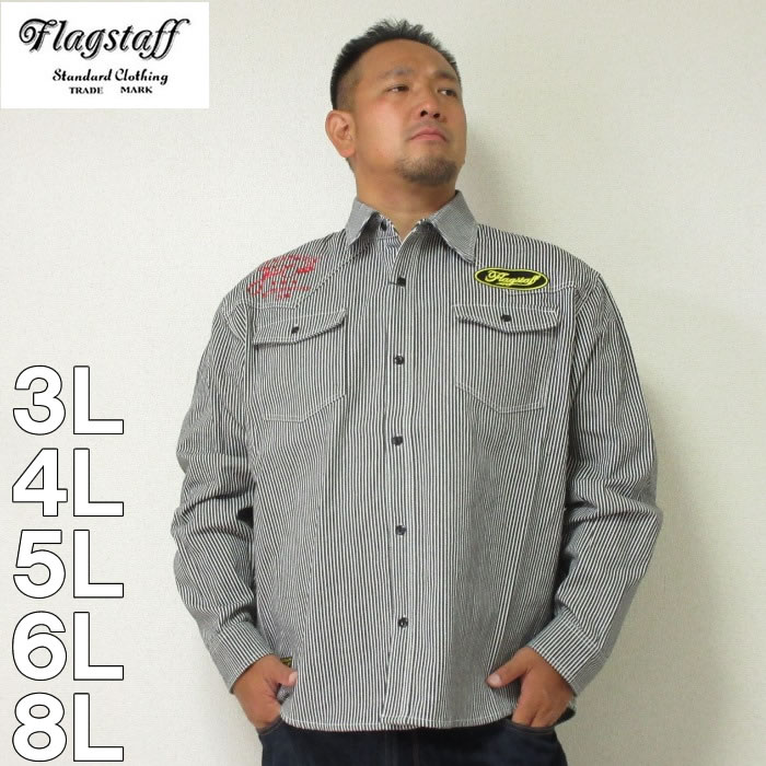 FLAGSTAFF×PEANUTS-スヌーピーコラボ長袖ヒッコリーシャツ(メーカー取寄)3L 4L 5L 6L 8L スヌーピー