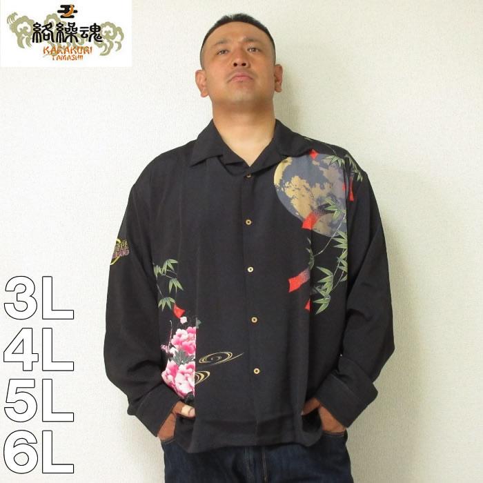 (11/30まで特別送料)絡繰魂×銀河鉄道999-メーテル長袖オープンシャツ(メーカー取寄)3L 4L 5L 6L からくりたましい