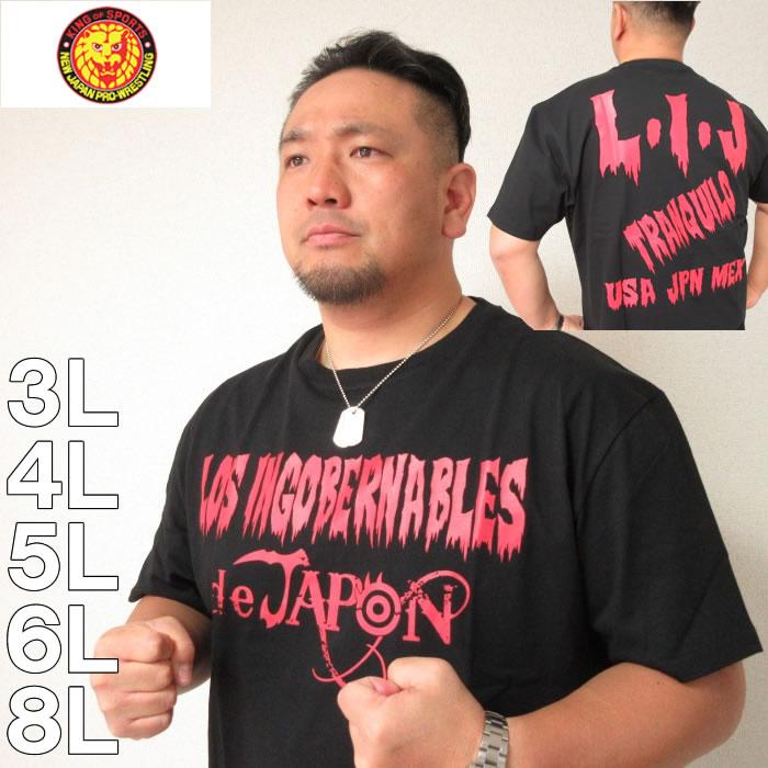 (本州四国九州送料無料)大きいサイズ メンズ 新日本プロレス-ロス・インゴベルナブレス・デ・ハポン半袖Tシャツ(メーカー取寄)3L 4L 5L 6L 8L 新日本プロレス 内藤哲也