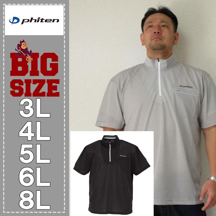 Phiten-鹿の子ボーダーハーフジップ半袖シャツ(メーカー取寄)