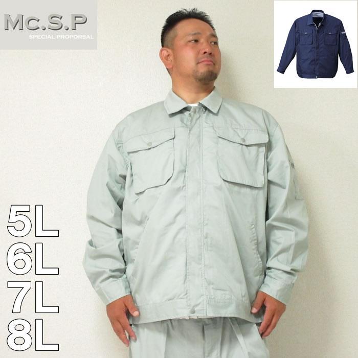 (3/2まで特別送料)Mc.S.P-作業用 ブルゾン(メーカー取寄)5L 6L 7L 8L 作業着