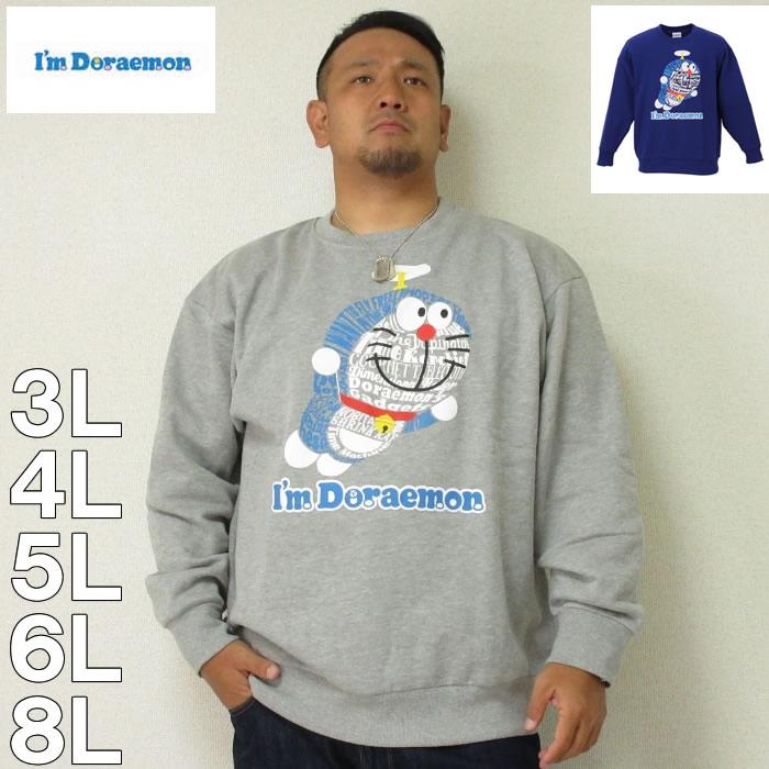 (7/31まで特別送料)I'm Doraemon-裏起毛クルートレーナー(メーカー取寄)