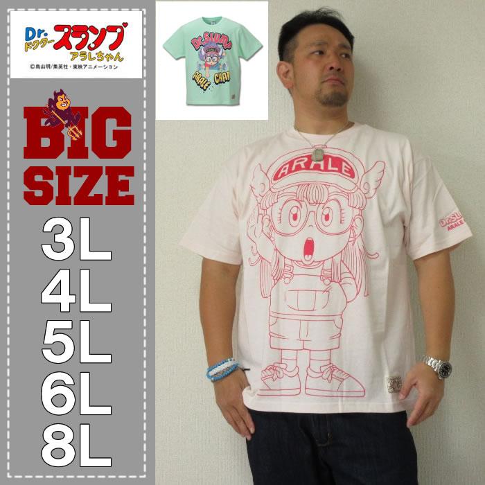 (9/30まで特別送料)Dr.スランプアラレちゃん-半袖Tシャツ(メーカー取寄)