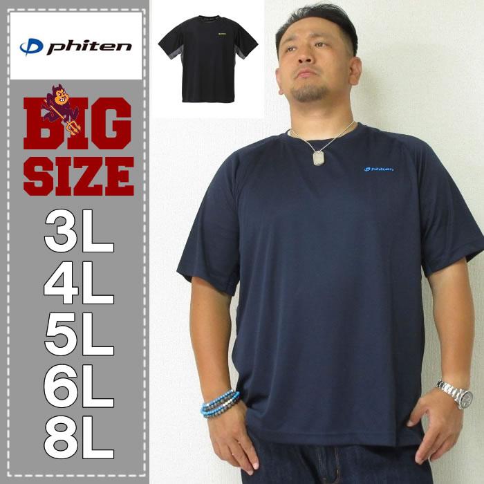 Phiten-DRYメッシュ×杢メッシュ半袖Tシャツ(メーカー取寄)
