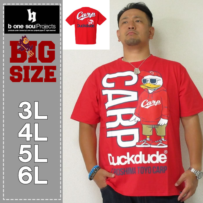 b-one-soul-広島東洋カープ×DUCK DUDE ATAND半袖Tシャツ(メーカー取寄)