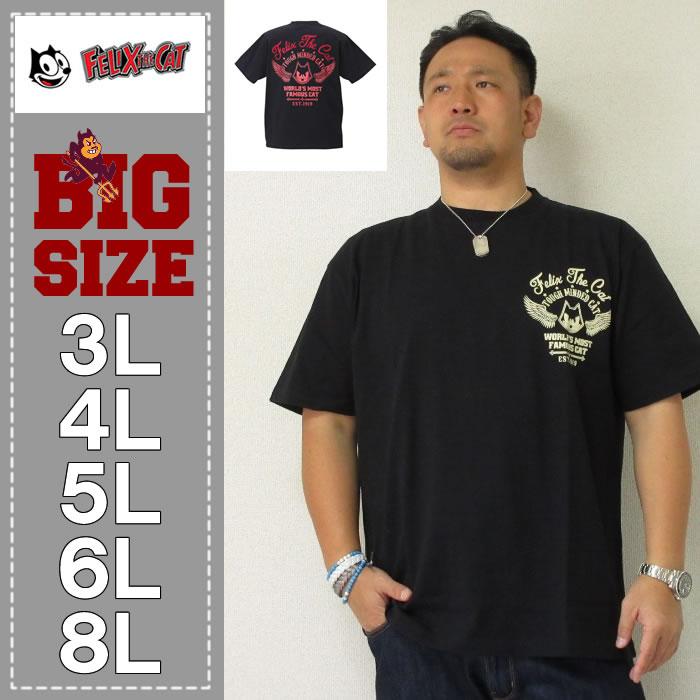 (9/30まで特別送料)FELIX THE CAT-チェーン刺繍&プリント半袖Tシャツ(メーカー取寄)