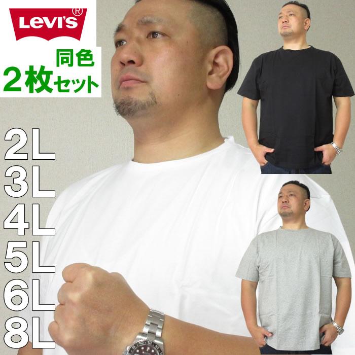 Levi's-2Pクルーネック半袖Tシャツ(メーカー取寄)-LEVIS(リーバイス)