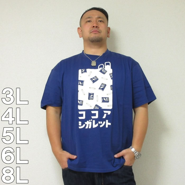 (本州四国九州送料無料)企業コラボTシャツ-ココアシガレット半袖Tシャツ(メーカー取寄)3L 4L 5L 6L 8L 半袖 Tシャツ ココア シガレット