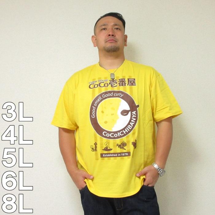 (8/31まで特別送料)企業コラボTシャツ-カレーハウスCoCo壱番屋半袖Tシャツ(メーカー取寄)3L 4L 5L 6L 8L 半袖 Tシャツ カレー ココイチ
