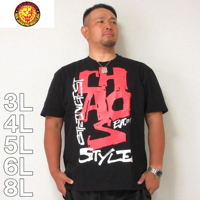 (本州四国九州送料無料)新日本プロレス- CHAOS「Strongest Style」 半袖 Tシャツ(メーカー取寄)3L 4L 5L 6L 8L 新日本プロレス