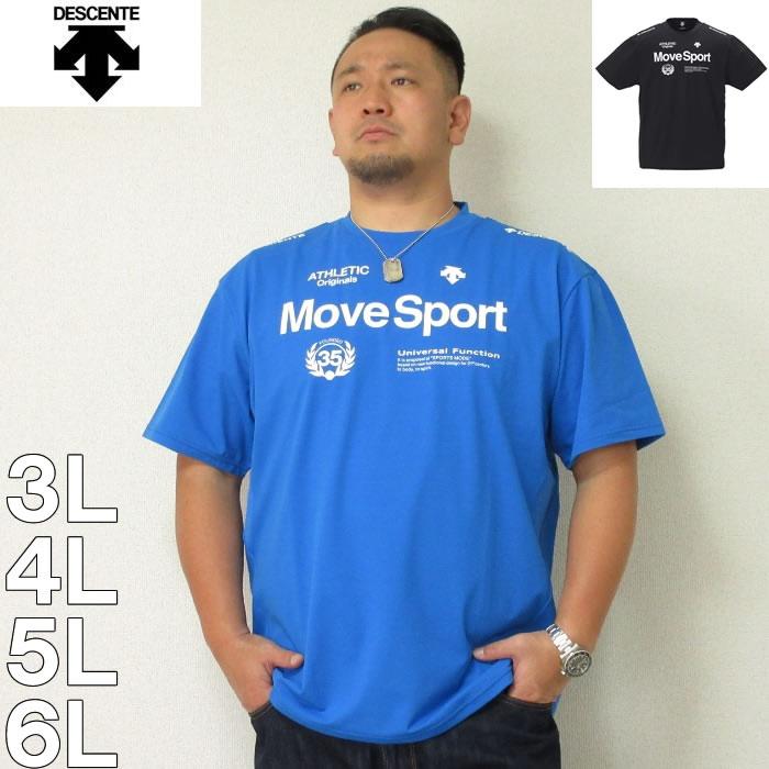 (4/30迄送料値下げ中)DESCENTE-サンスクリーンハイブリッド半袖Tシャツ(メーカー取寄)3L 4L 5L 6L デサント スポーツ ジョギング ドライ 半袖 Tシャツ