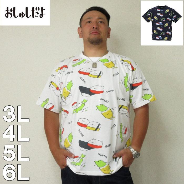 (本州四国九州送料無料)おしゅしだよ-JAPAN総柄半袖Tシャツ(メーカー取寄)3L 4L 5L 6L お寿司 おしゅし