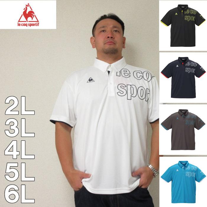(8/31まで特別送料)LE COQ SPORTIF-ソフトダブルメッシュ半袖ポロシャツ(メーカー取寄)2L 3L 4L 5L 6L ルコック ドライ スポーツ