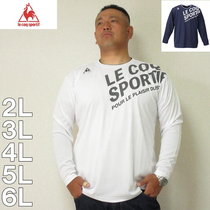 (本州送料無料)LE COQ SPORTIF-長袖 Tシャツ(メーカー取寄)2L 3L 4L 5L 6L ルコック ドライ