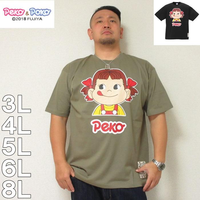 (本州四国九州送料無料)PeKo&PoKo-カラープリント半袖Tシャツ(メーカー取寄)3L 4L 5L 6L 8L キャラクター 男女に人気 ペコちゃん 部屋着 パジャマ ルームウェア リラックス