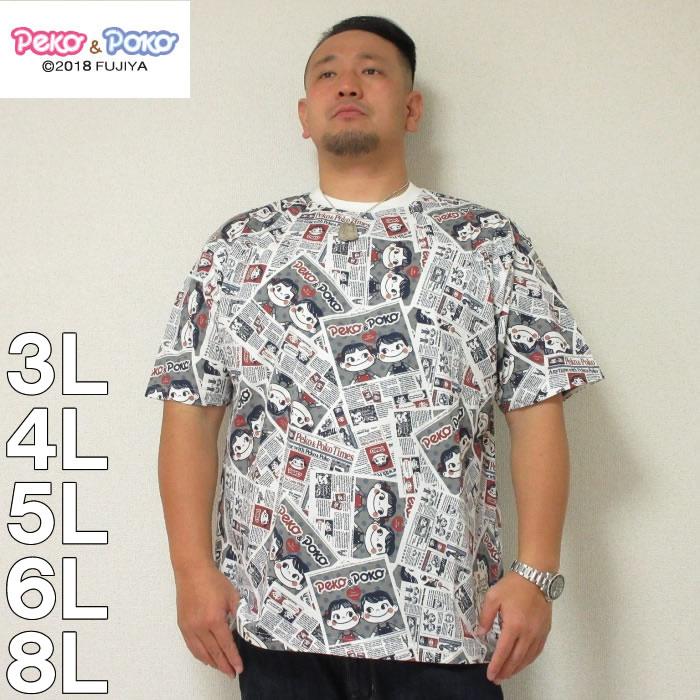 (本州四国九州送料無料)PeKo&PoKo-総柄プリント半袖Tシャツ(メーカー取寄)3L 4L 5L 6L 8L キャラクター 男女に人気 部屋着 パジャマ ルームウェア リラックス