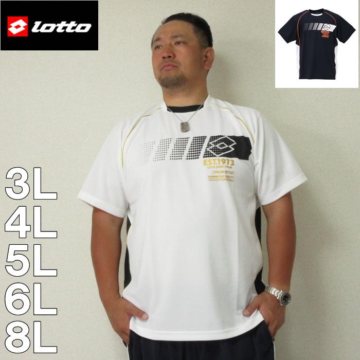 (本州四国九州送料無料)LOTTO-DRYメッシュ半袖Tシャツ(メーカー取寄)3L 4L 5L 6L 8L ロット LOTTO ドライ 半袖 Tシャツ