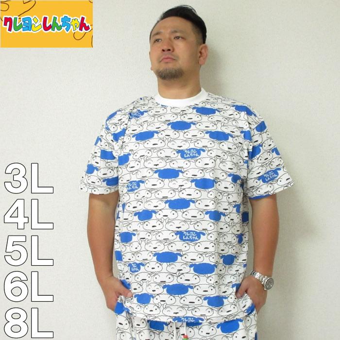 (本州四国九州送料無料)クレヨンしんちゃん-総柄プリント半袖Tシャツ(メーカー取寄)3L 4L 5L 6L 8L しんちゃん くれしん Tシャツ