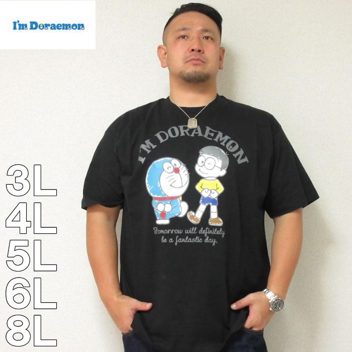 (本州四国九州送料無料)I'm Doraemon-半袖Tシャツ(メーカー取寄)3L 4L 5L 6L 8L キャラクター ドラえもん 部屋着 パジャマ ルームウェア リラックス 男女に人気