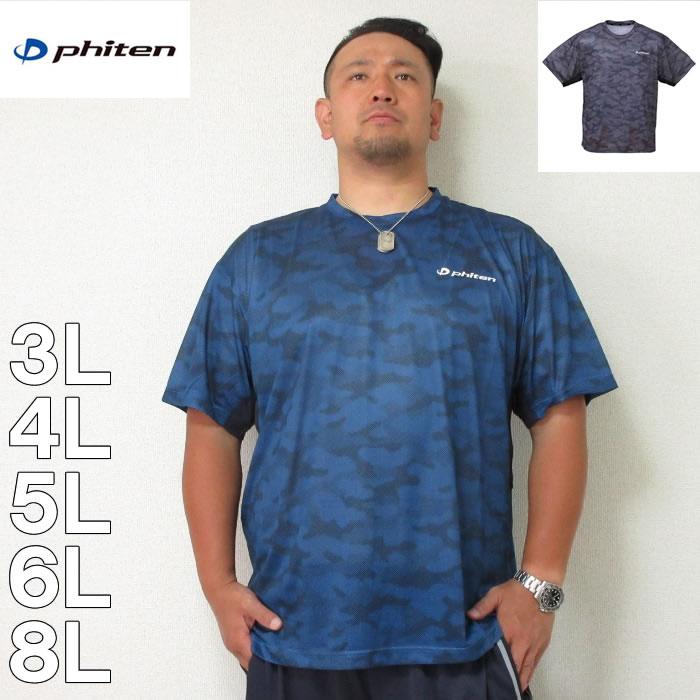 Phiten-DRYメッシュカモフラ柄半袖Tシャツ(メーカー取寄)3L 4L 5L 6L 8L ファイテン ドライ Tシャツ