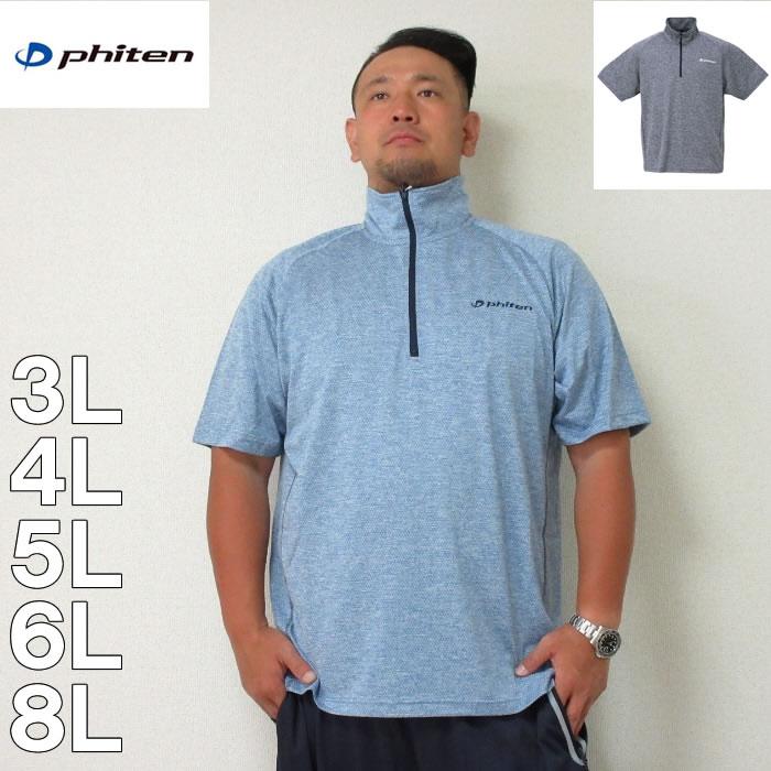 Phiten-DRYメッシュ杢ハーフジップ半袖シャツ(メーカー取寄)3L 4L 5L 6L 8L ファイテン ドライ Tシャツ