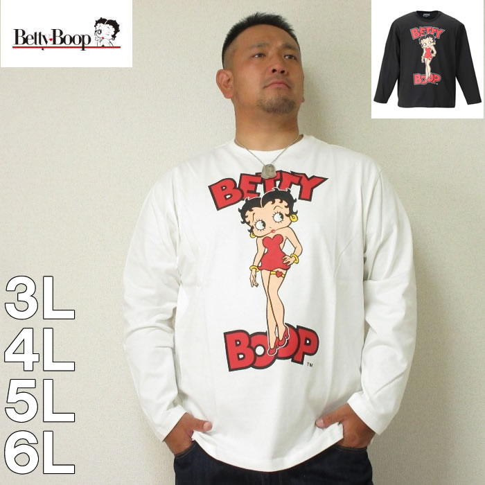 (本州四国九州送料無料)BETTY BOOP-天竺プリント長袖Tシャツ(メーカー取寄)3L 4L 5L 6L ベティ 長袖 Tシャツ