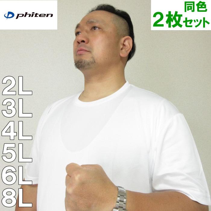大きいサイズ メンズ 定番 Phiten-2P クルーネック 半袖 Tシャツ(メーカー取寄)2枚組 ファイテン 2L 3L 4L 5L 6L 8L