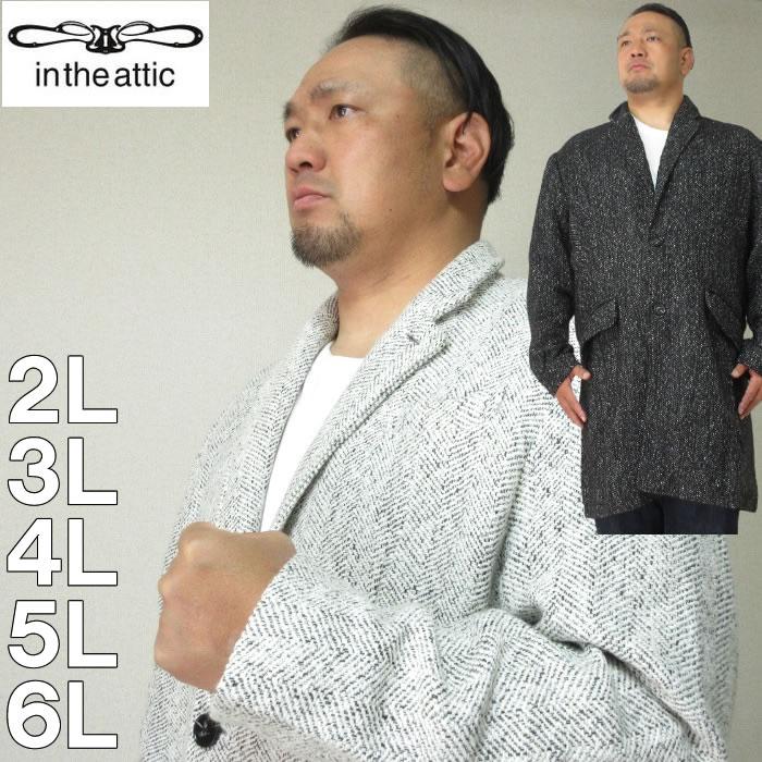 大きいサイズ メンズ in the attic-ツイードチェスターコート(メーカー取寄)インジアティック 2L 3L 4L 5L 6L