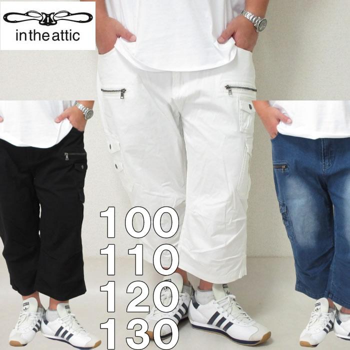 (本州四国九州送料無料)大きいサイズ メンズ in the attic-クロップド カーゴ     パンツ(メーカー取寄)(インジアティック)3L/4L/5L/6L/100/110/120/130