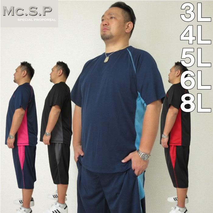 (本州四国九州送料無料)大きいサイズ メンズ Mc.S.P-吸汗 速乾 半袖 Tシャツ+ハーフパンツ(メーカー取寄)3L/4L/5L/6L/8L ドライ 消臭・抗菌