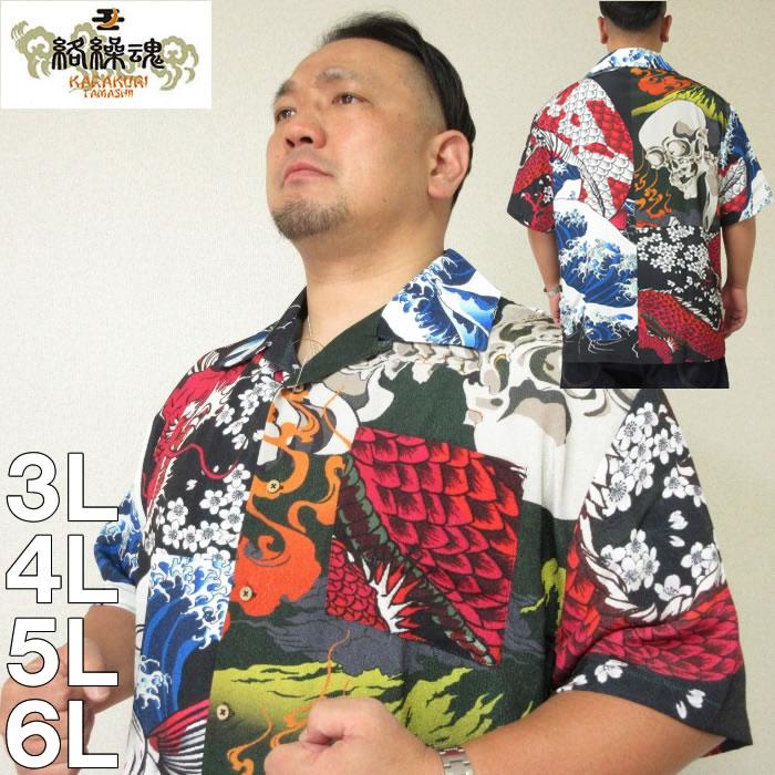 (本州四国九州送料無料)大きいサイズ メンズ 絡繰魂-クレイジー半袖オープンシャツ(メーカー取寄)からくりたましい/3L/4L/5L/6L/和柄/和風シャツ
